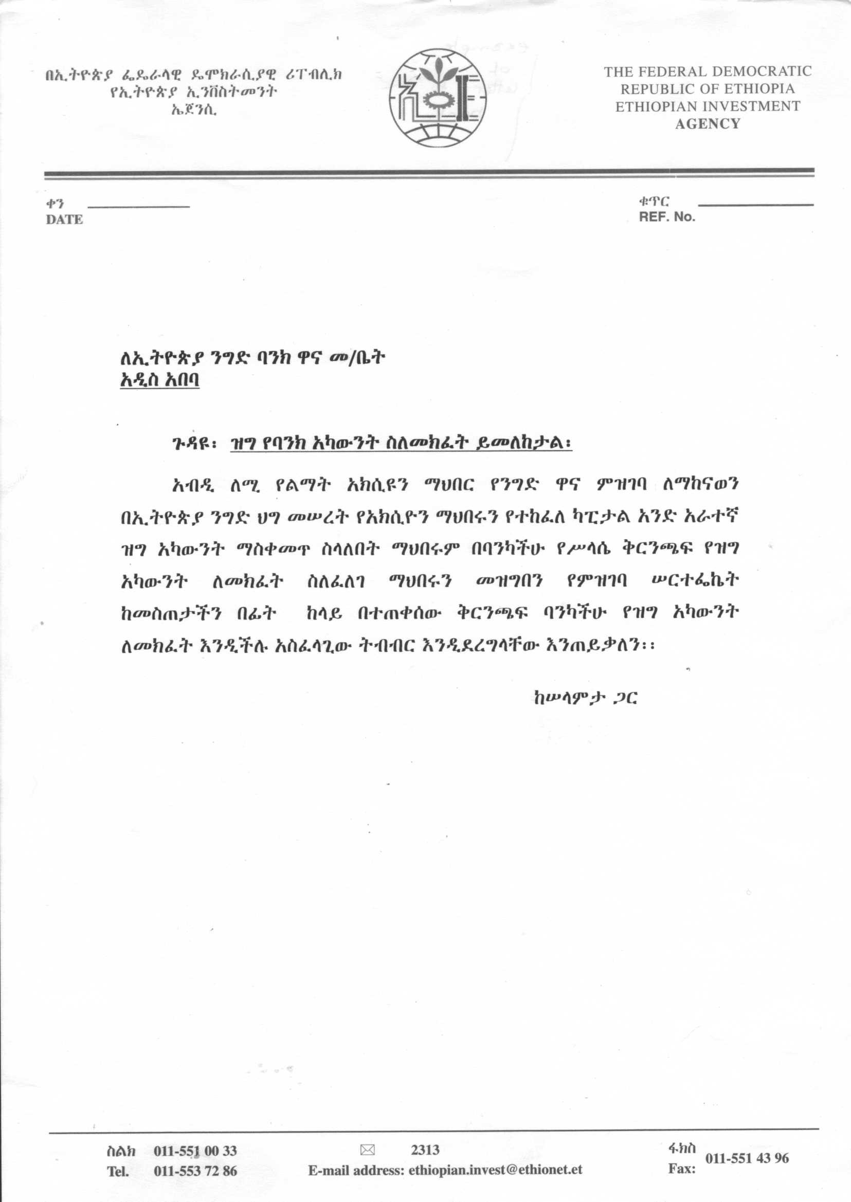 Certificate Of Insurance Request Letter Template - Archaicawful Certificate Insurance Request Letter Template